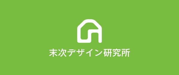 suetsugudesign01